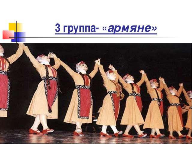3 группа- «армяне»