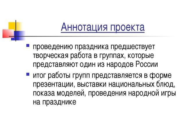 Аннотация проекта проведению праздника предшествует творческая работа в групп...