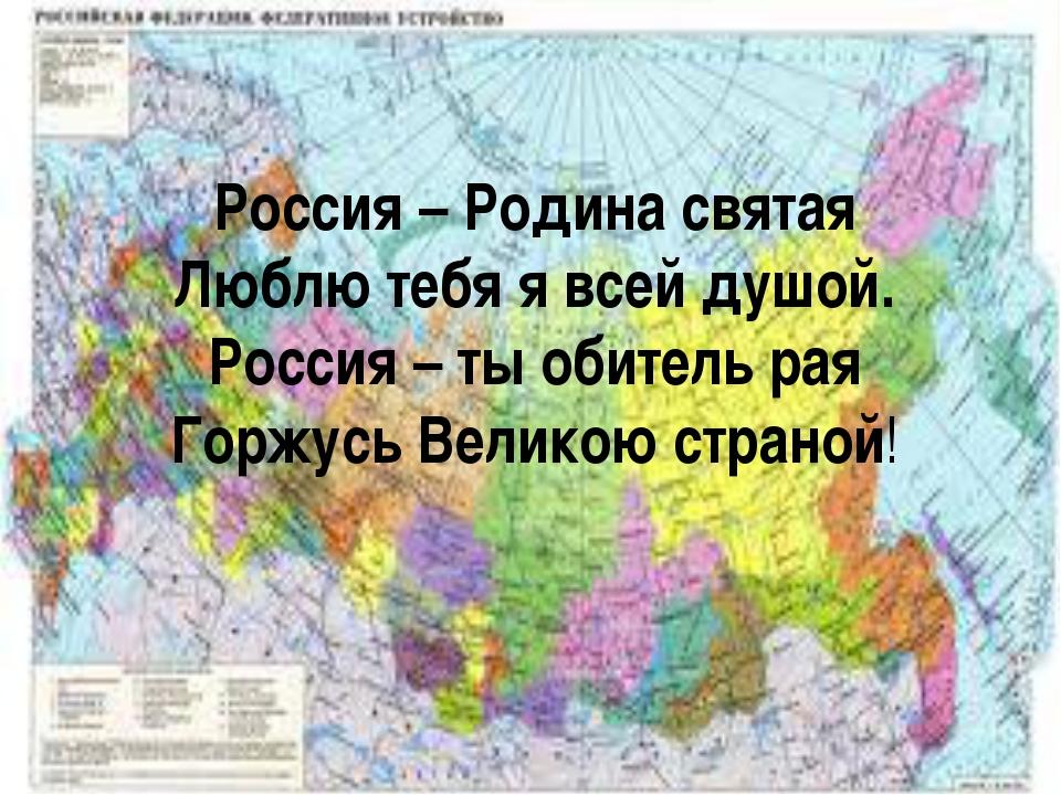 Россия – Родина святая Люблю тебя я всей душой. Россия – ты обитель рая Горжу...
