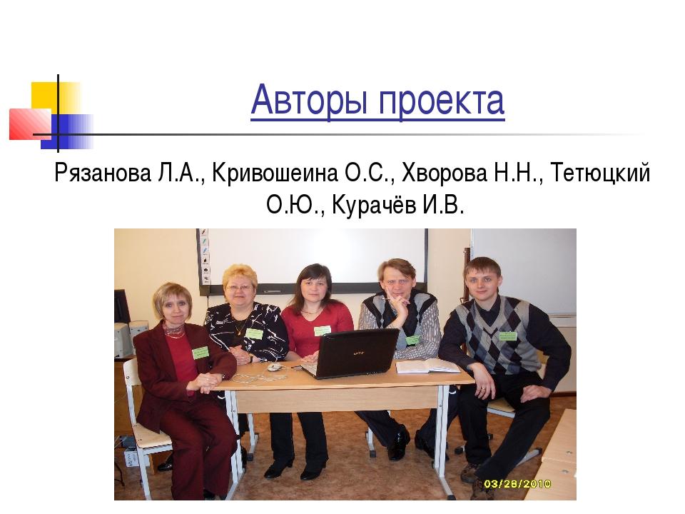Авторы проекта Рязанова Л.А., Кривошеина О.С., Хворова Н.Н., Тетюцкий О.Ю., К...