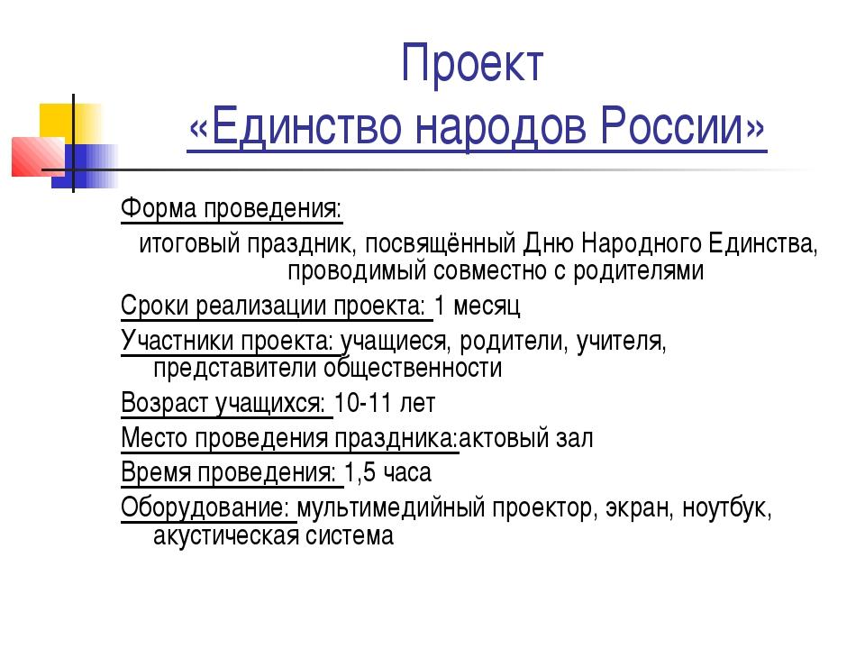 Проект «Единство народов России» Форма проведения: итоговый праздник, посвящё...