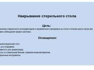 Накрывание стерильного стола Цель: сохранение стерильности инструментария и