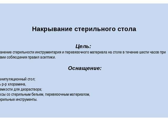Накрывание стерильного стола Цель: сохранение стерильности инструментария и...