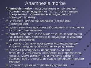 Anamnesis morbe Anamnesis morbe – первоначальные проявления болезни, отличающ
