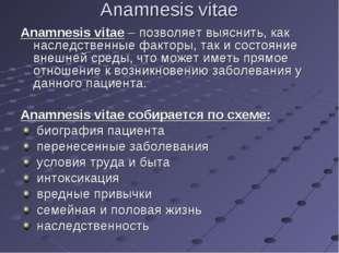 Anamnesis vitae Anamnesis vitae – позволяет выяснить, как наследственные факт