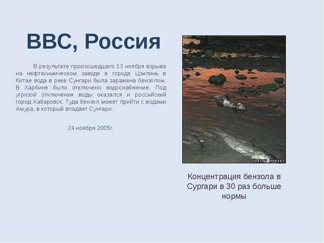 В результате произошедшего 13 ноября взрыва на нефтехимическом заводе в горо...