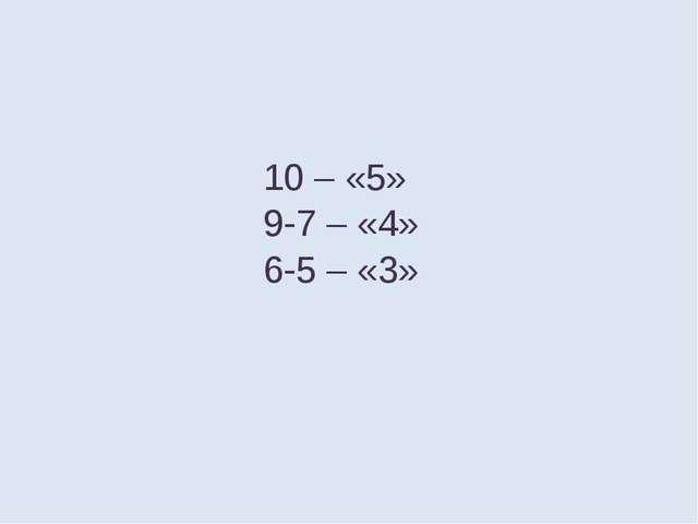 10 – «5» 9-7 – «4» 6-5 – «3»