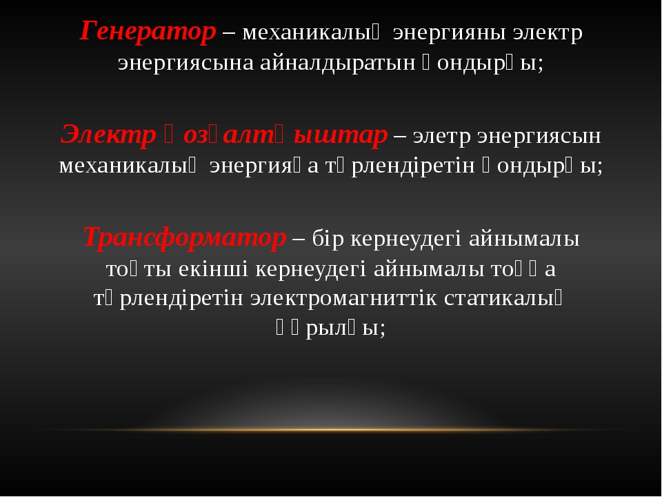 Генератор – механикалық энергияны электр энергиясына айналдыратын қондырғы; Э...