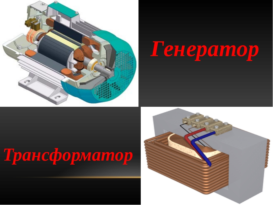 Генератор Трансформатор