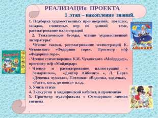 РЕАЛИЗАЦИя ПРОЕКТА 1 .этап – накопление знаний. 1. Подборка художественных п