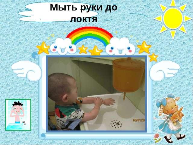 Мыть руки до локтя
