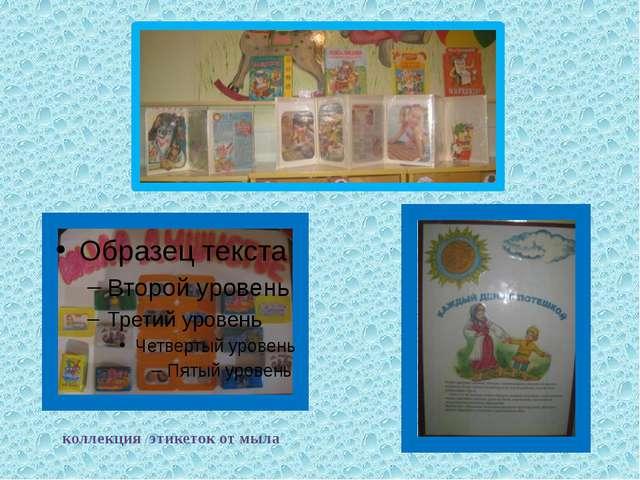 коллекция этикеток от мыла