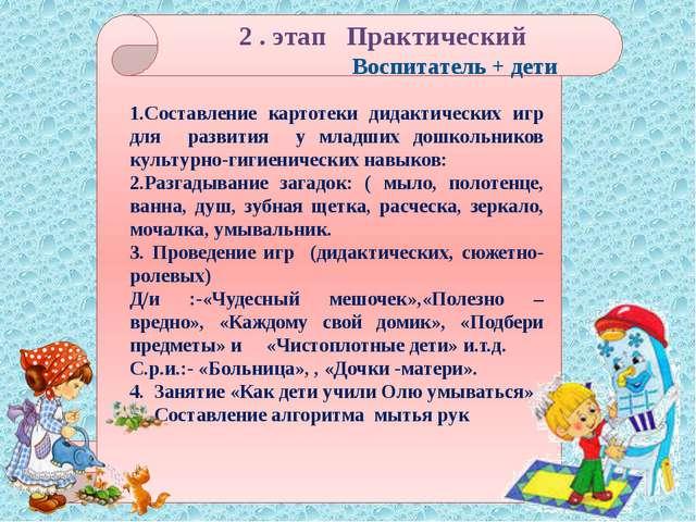 1.Составление картотеки дидактических игр для развития у младших дошкольнико...