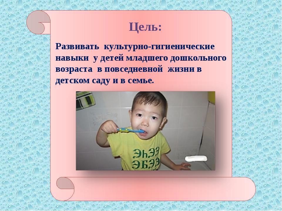 Развивать культурно-гигиенические навыки у детей младшего дошкольного возрас...
