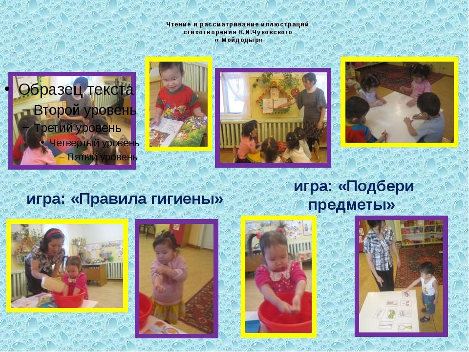Чтение и рассматривание иллюстраций стихотворения К.И.Чуковского « Мойдодыр»...