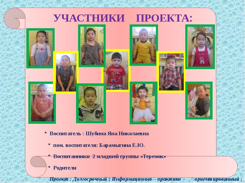 УЧАСТНИКИ ПРОЕКТА: * Воспитатель : Шубина Яна Николаевна * пом. воспитателя:...