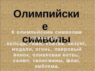 Олимпийские символы К олимпийским символам относятся: кольца, гимн, клятва, л