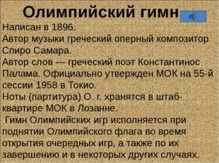 Написан в 1896. Автор музыки греческий оперный композитор Спиро Самара. Авто