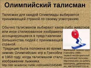 Талисман для каждой Олимпиады выбирается принимающей страной по своему усмот