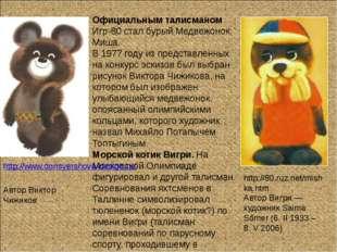 Официальным талисманом Игр-80 стал бурый Медвежонок Миша. В 1977 году из пред