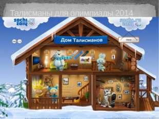 Талисманы для олимпиады 2014