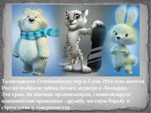 Талисманами Олимпийских игр в Сочи 2014 года жители России выбрали зайца, бе