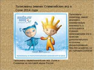 Талисманы параолимпийских игр Лучик и Снежинка на почтовой марке России Тали