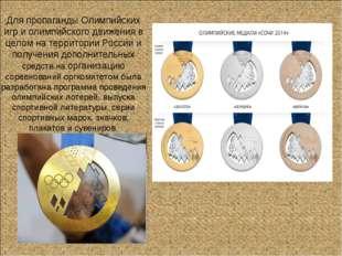 Для пропаганды Олимпийских игр и олимпийского движения в целом на территории