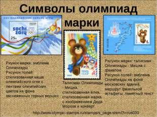 Символы олимпиад марки Риунок марки: эмблема Олимпиады Рисунок полей: стилизо