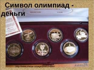 Символ олимпиад - деньги http://www.zhaba.ru/page3/item44864