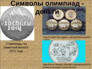 Эмблема Олимпиады на памятной монете 2011 года http://duralex.homegate.ru/gro