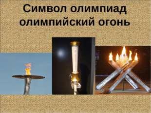 Символ олимпиад олимпийский огонь