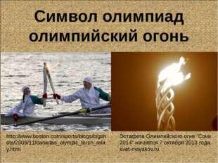 http://www.boston.com/sports/blogs/bigshots/2009/11/canadas_olympic_torch_rel