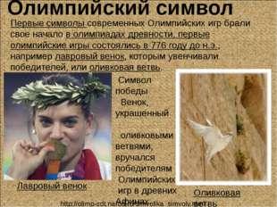 Первые символы современных Олимпийских игр брали свое начало в олимпиадах дре