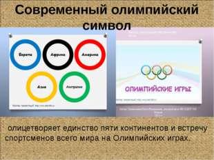 олицетворяет единство пяти континентов и встречу спортсменов всего мира на О