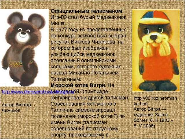 Официальным талисманом Игр-80 стал бурый Медвежонок Миша. В 1977 году из пред...