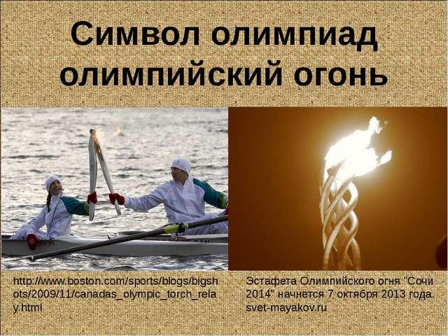 http://www.boston.com/sports/blogs/bigshots/2009/11/canadas_olympic_torch_rel...