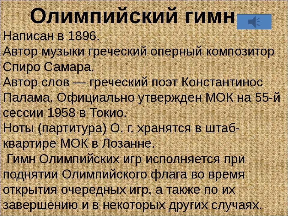 Написан в 1896. Автор музыки греческий оперный композитор Спиро Самара. Авто...