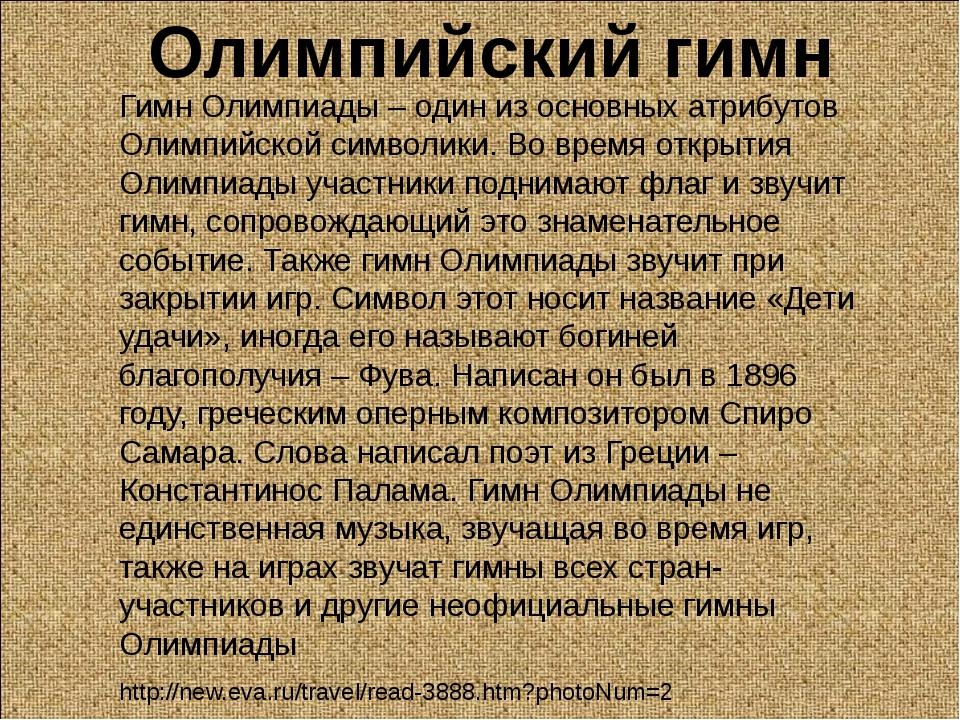 Олимпийский гимн Гимн Олимпиады – один из основных атрибутов Олимпийской симв...