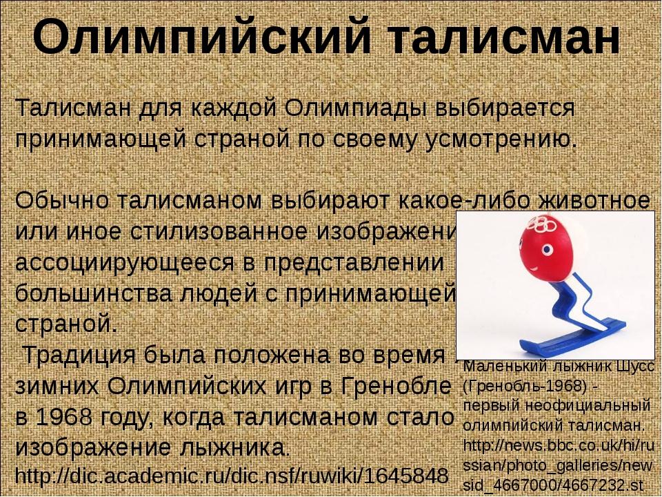 Талисман для каждой Олимпиады выбирается принимающей страной по своему усмот...