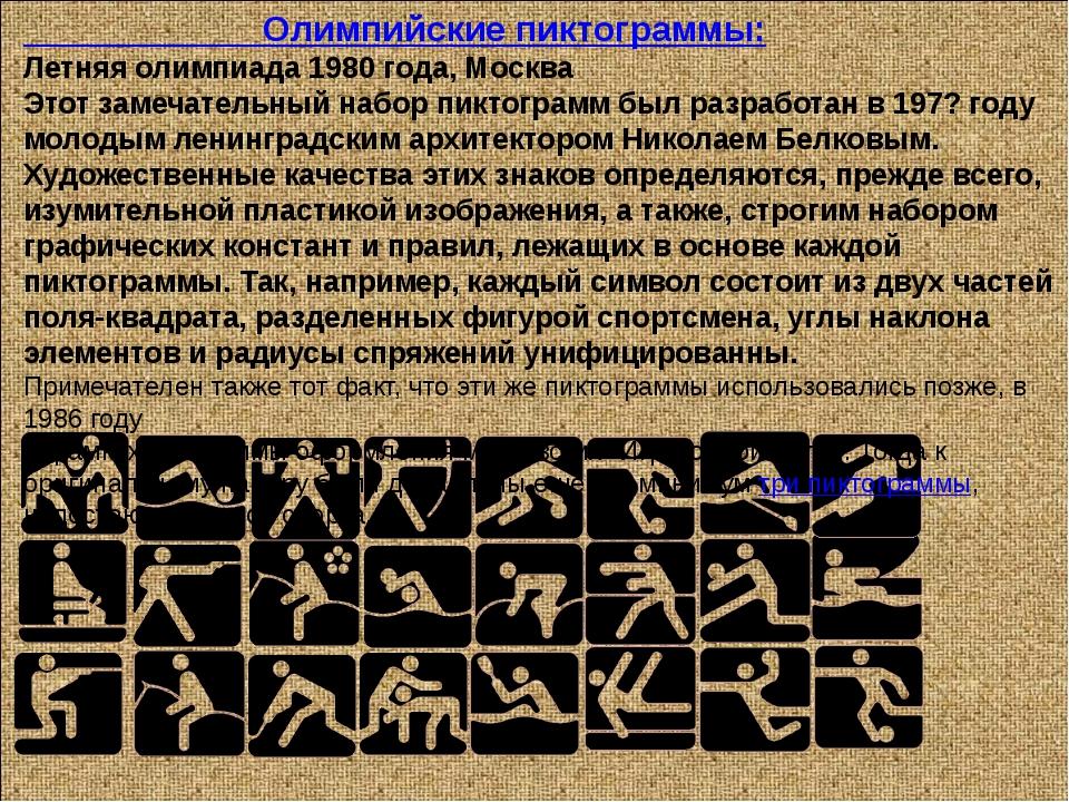 Олимпийские пиктограммы: Летняя олимпиада 1980 года, Москва Этот замечательн...