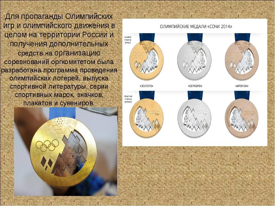 Для пропаганды Олимпийских игр и олимпийского движения в целом на территории...
