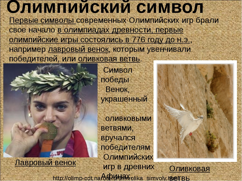 Первые символы современных Олимпийских игр брали свое начало в олимпиадах дре...