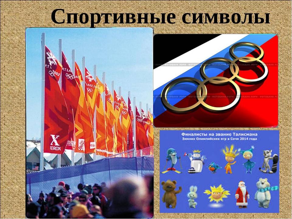 Спортивные символы