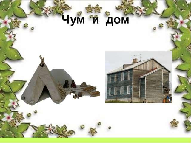 Чум и дом