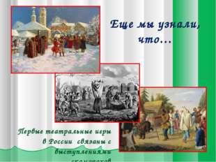 Еще мы узнали, что… Первые театральные игры в России связаны с выступлениями