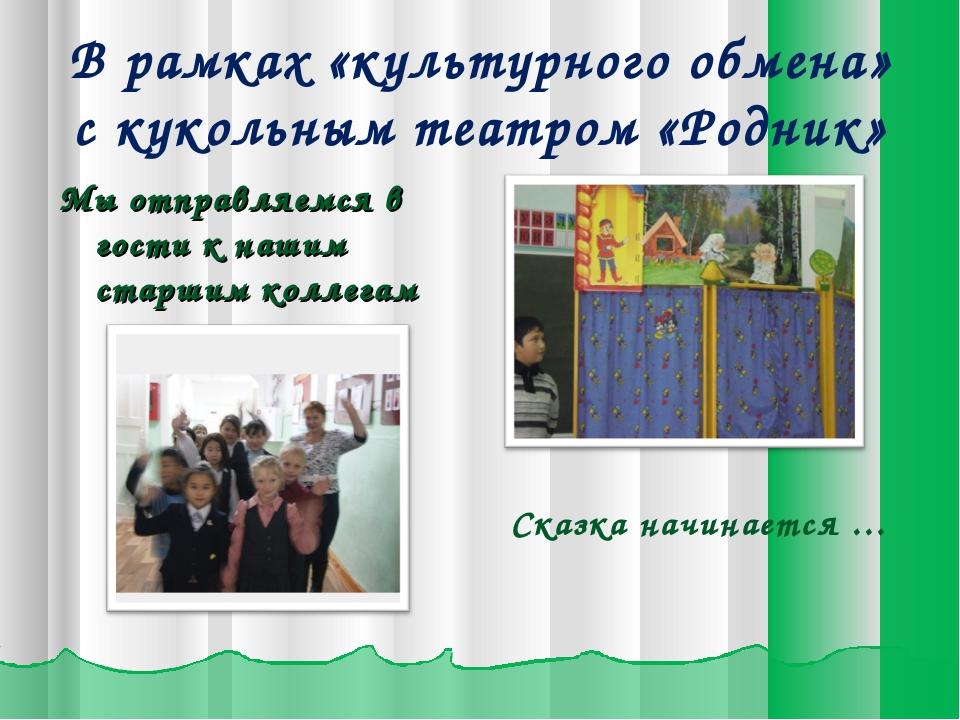 В рамках «культурного обмена» с кукольным театром «Родник» Мы отправляемся в...