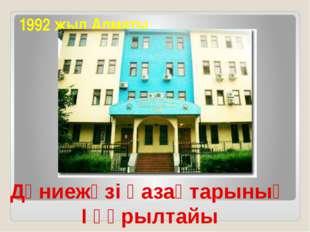 1992 жыл Алматы Дүниежүзі қазақтарының І құрылтайы