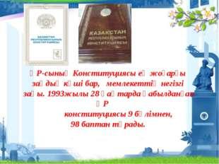 ҚР-сының Конституциясы ең жоғарғы заңдық күші бар, мемлекеттің негізгі заңы.