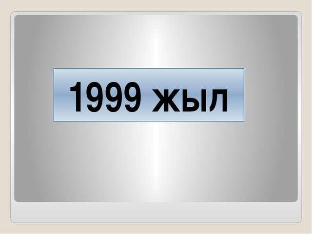 1999 жыл